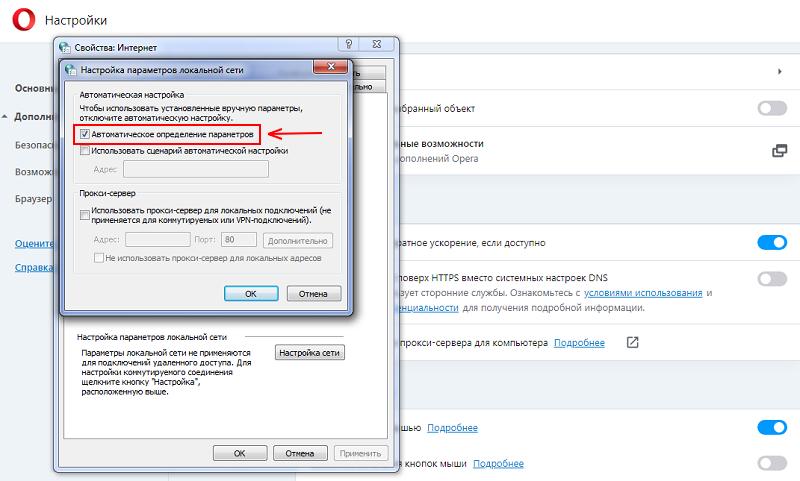 Проверка браузера если не работают прокси