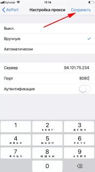 Как настроить прокси на iOS