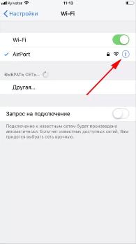 Как включить прокси на айфон