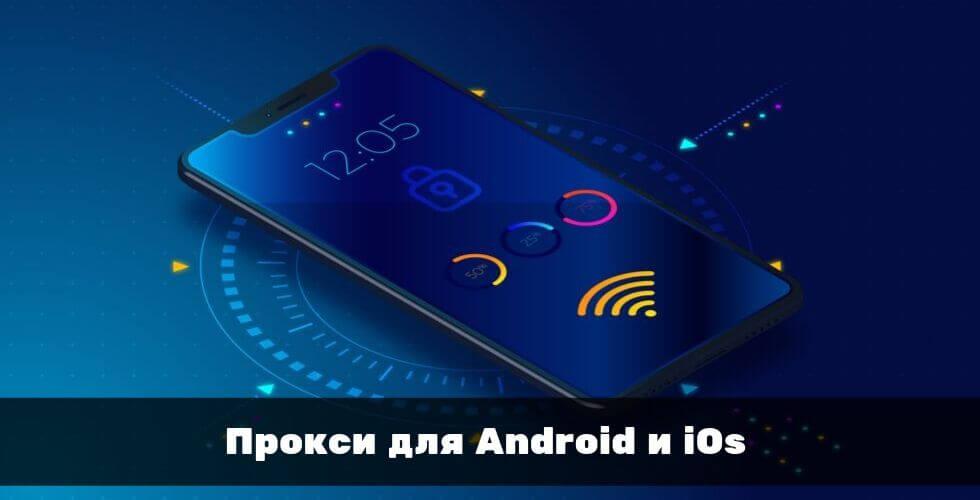 Прокси для телефона Android и iOS