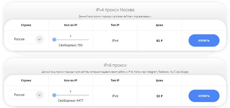прокси от socproxy
