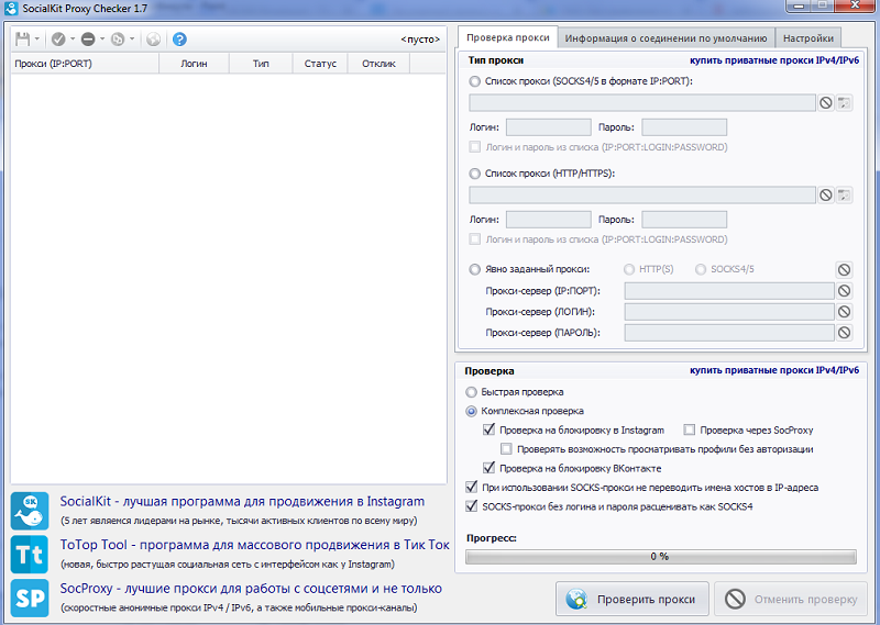 программа SocialKit Proxy Checker