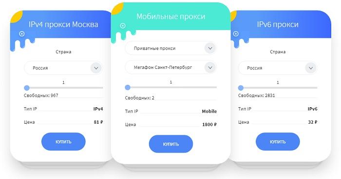 прокси от сервиса socproxy