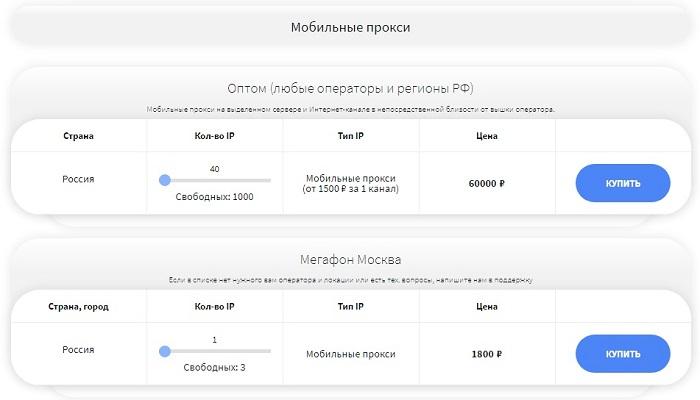мобильные прокси от сервиса socproxy