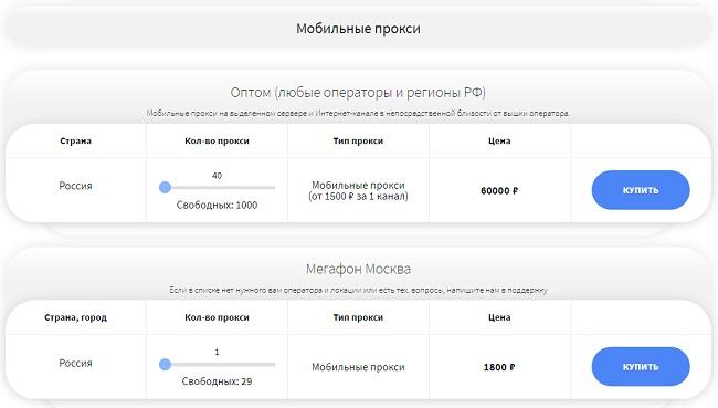 мобильные прокси от socproxy