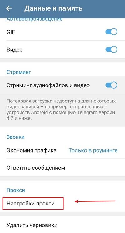 настройка прокси для телеграм на android-1