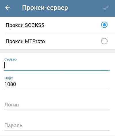 настройка прокси для телеграм на android-2