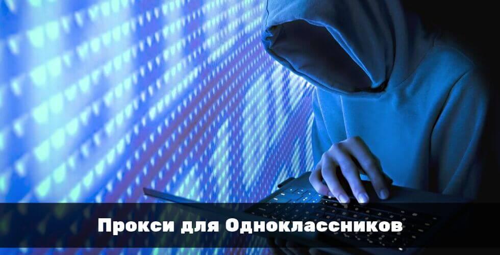 Прокси для Одноклассников: зачем нужны, какие лучше