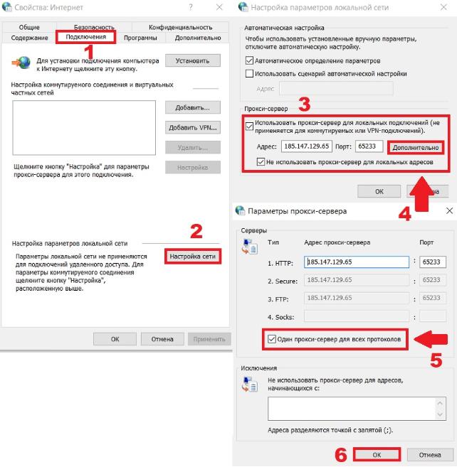 Как настроить прокси в браузере