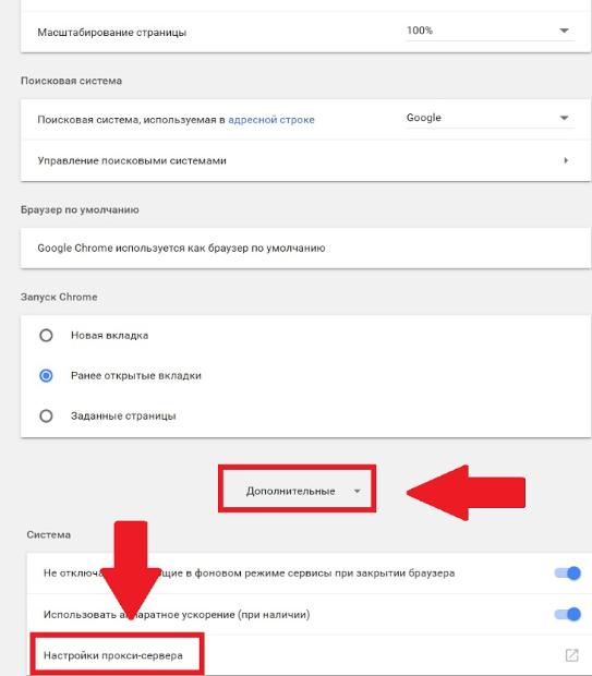 Как настроить прокси в гугл хром