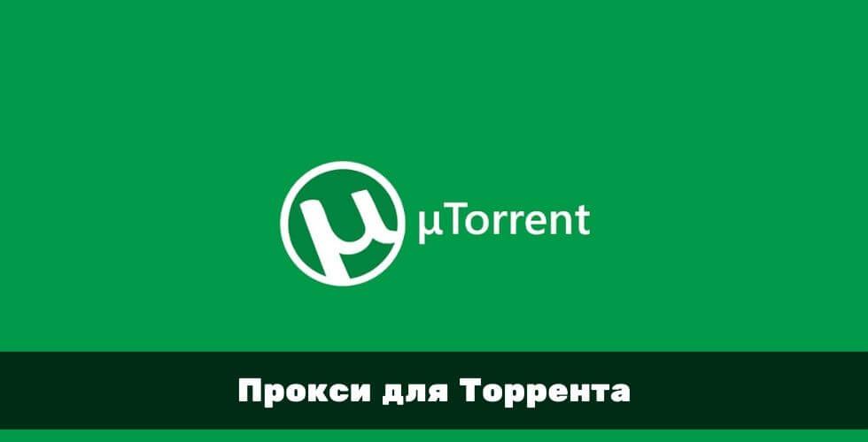 Как настроить прокси-сервер для Торрента