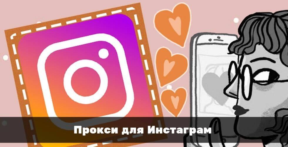 Прокси для Инстаграм