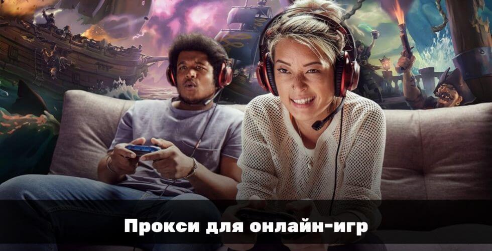 Прокси для онлайн игр