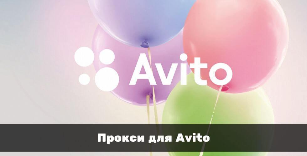 Прокси для Авито