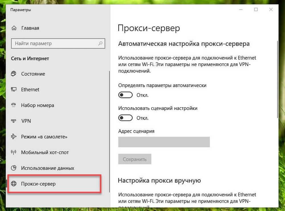 Как настроить прокси сервер в Windows 10