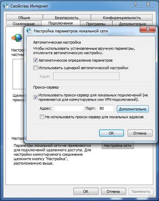 Как настроить прокси в Windows 7