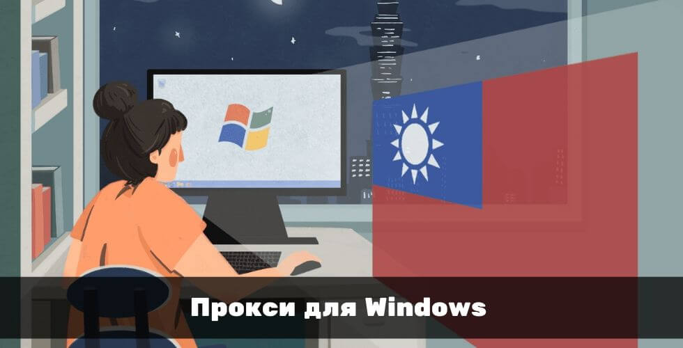 Прокси для Windows