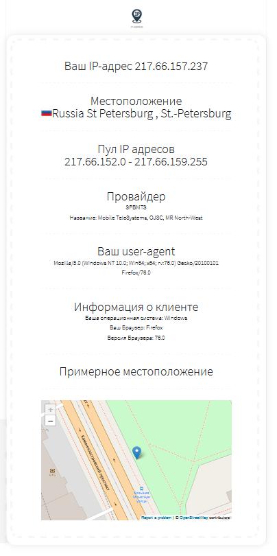 Как узнать свой IP адрес или прокси с телефона