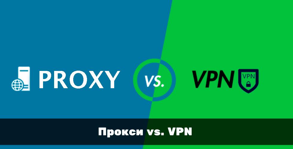 Отличие прокси от VPN