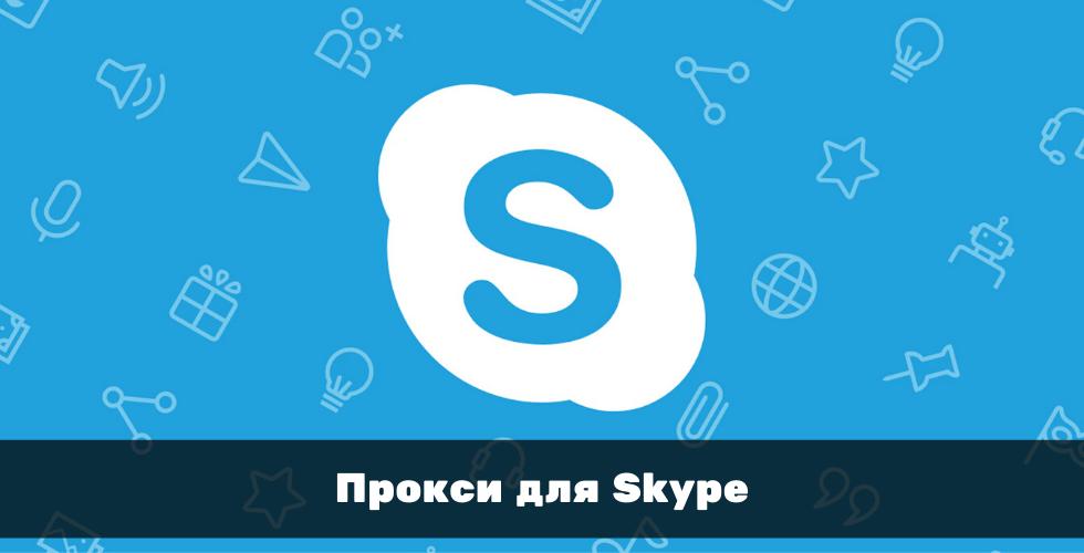 Прокси для скайп: зачем нужны, как настроить