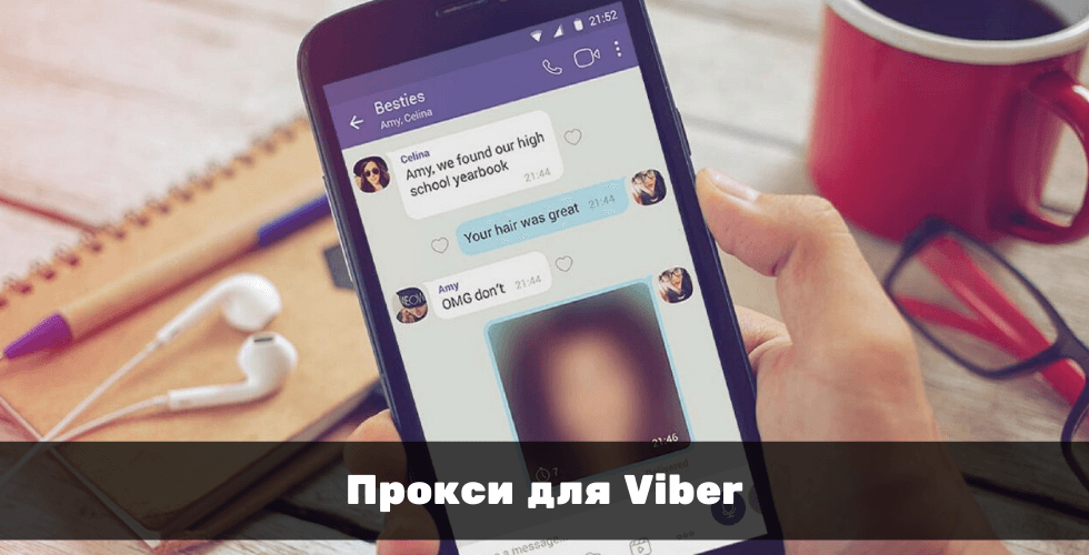 Прокси для Viber: зачем нужны, как настроить