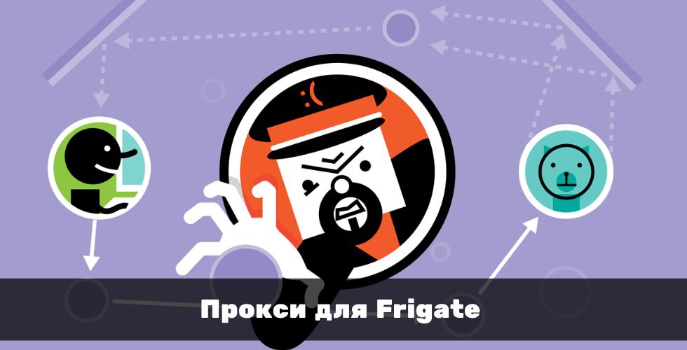 Прокси для FriGate: зачем нужны, как настроить
