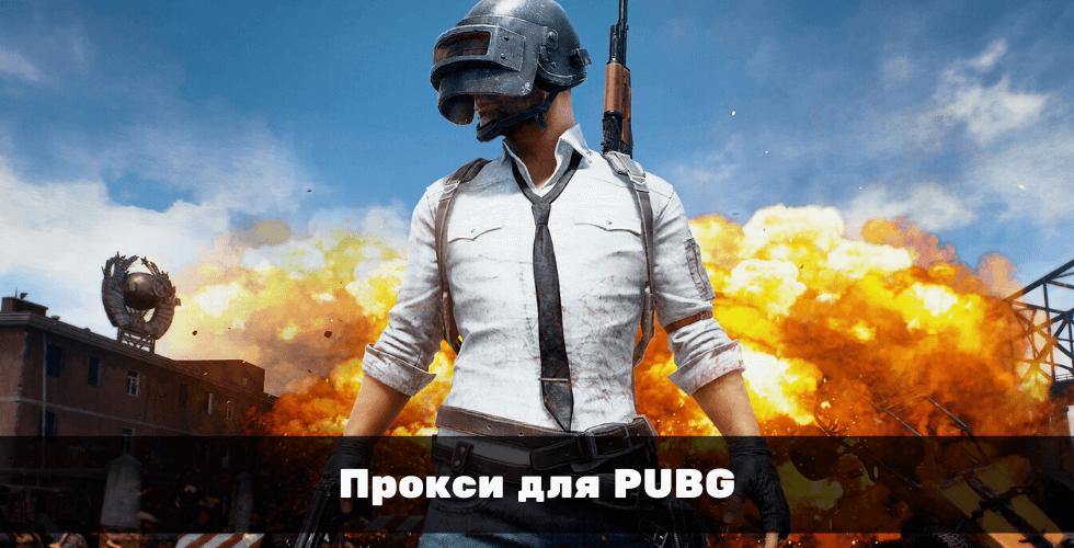 Прокси для PUBG: зачем нужны, где купить и как настроить