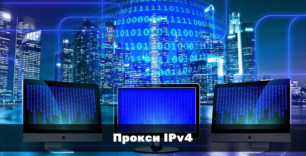 Что такое прокси IPv4: зачем нужны, где купить