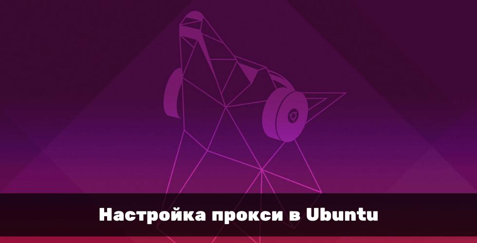 Настройка прокси в Ubuntu (Linux): зачем нужны, где купить