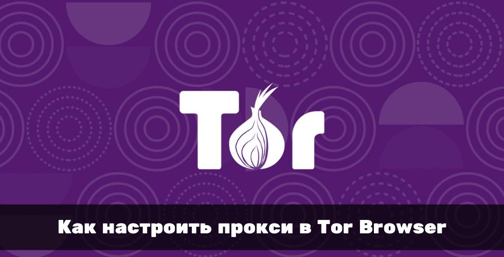 Как настроить прокси в Tor Browser: пошаговая инструкция