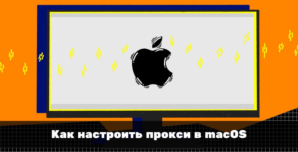 Настройка прокси в Mac OS