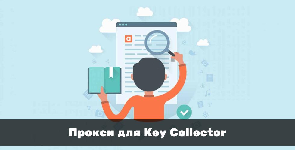 Прокси для Key Collector — где купить, как настроить