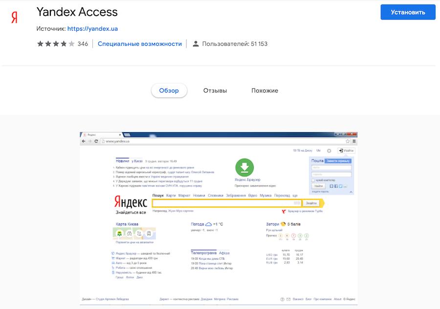Расширение yandex access