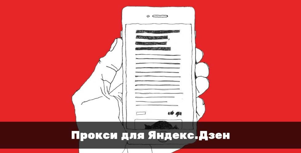 Прокси для Яндекс.Дзен