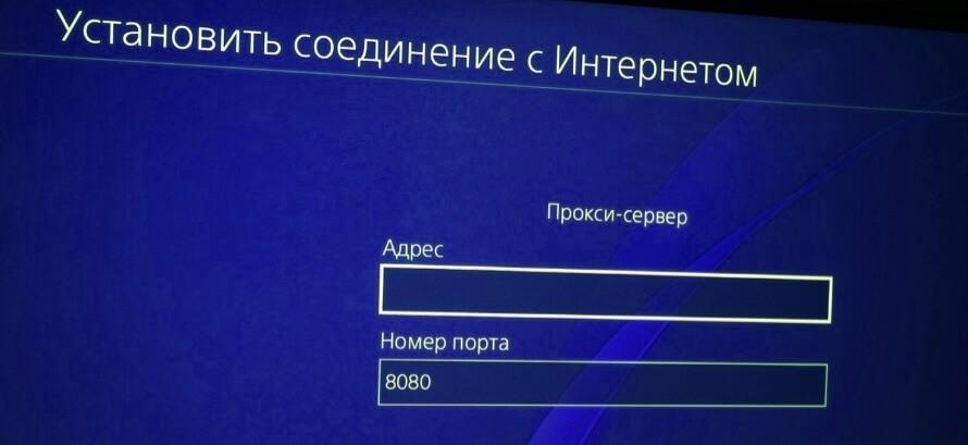 Адрес прокси