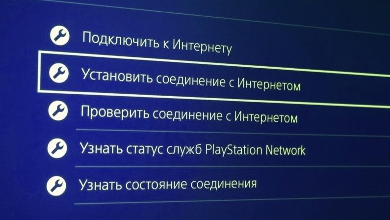 Настройка прокси сервера на playstation4