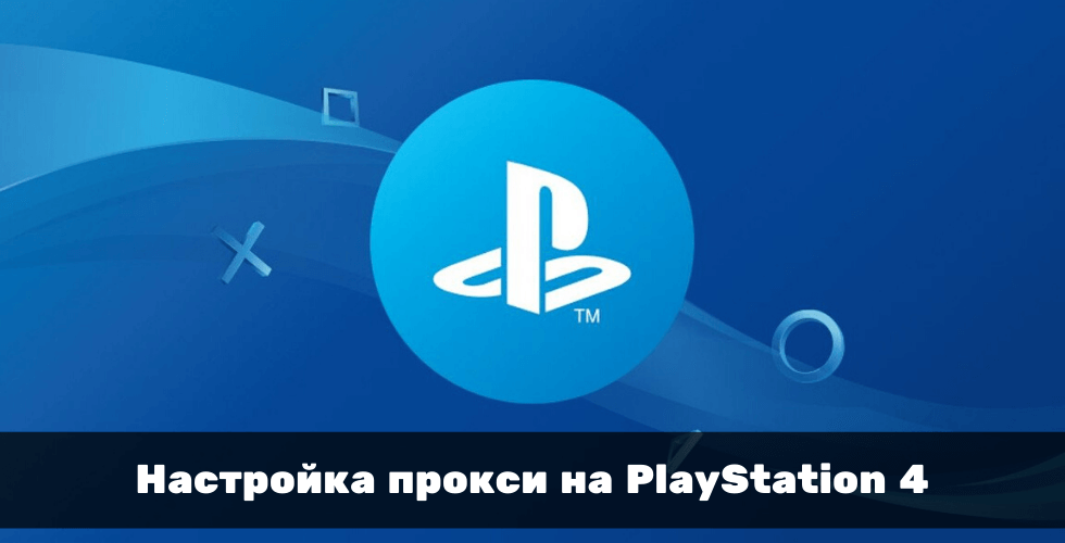 Настройка прокси на PlayStation 4