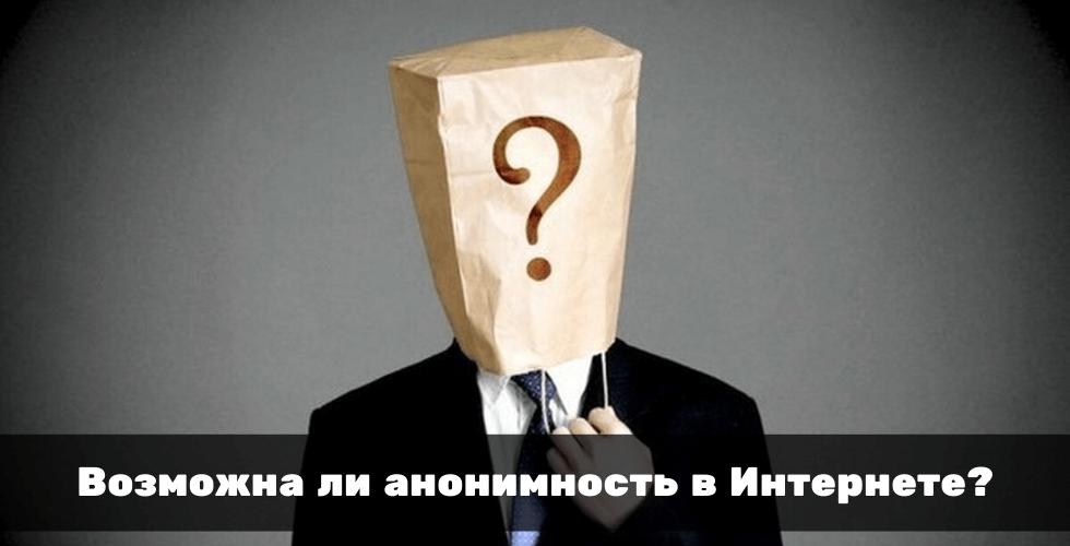 Анонимность в Интернете - возможна ли полная анонимность?