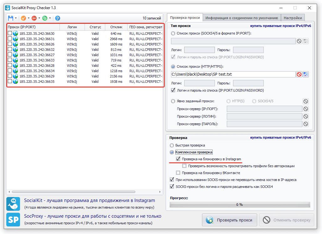 Как проверить пинг прокси сервера