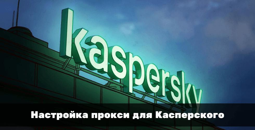 Настройка прокси для Касперского