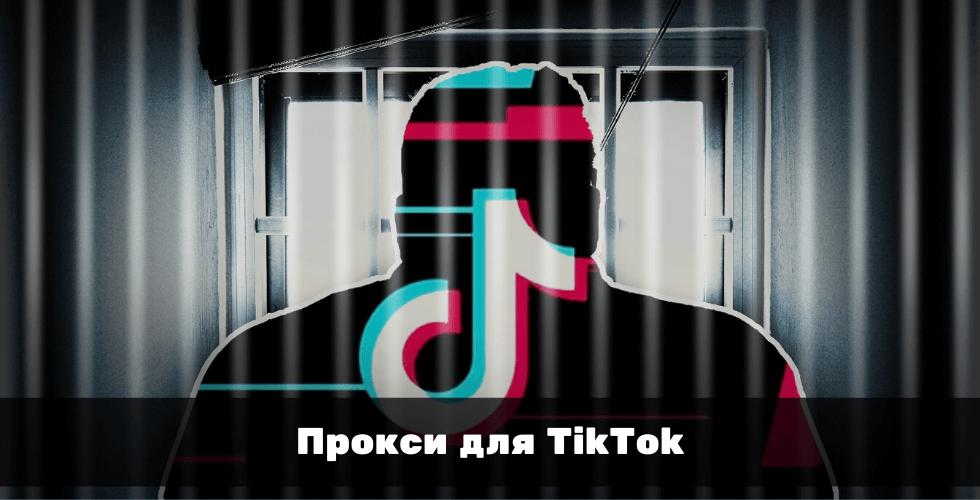 Прокси для TikTok. Зачем нужны, как работают и где взять
