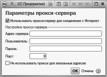 Параметры прокси сервера для 1С