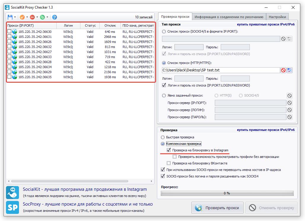Проверка скорости прокси сервера