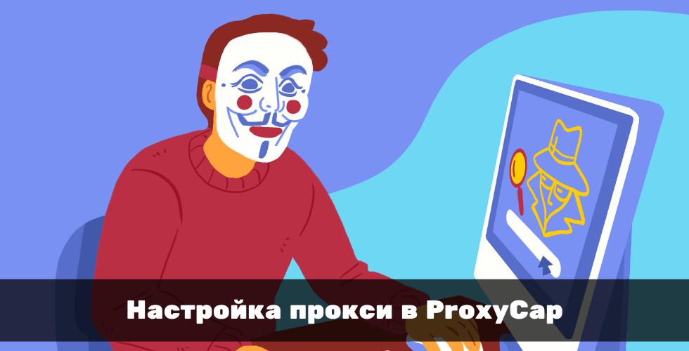 Настройка прокси в ProxyCap
