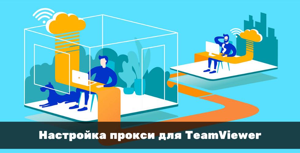 Настройка прокси в программе TeamViewer