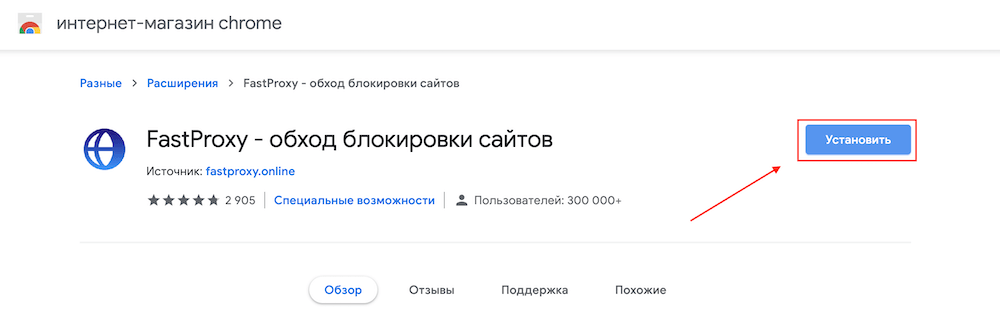 Как установить fastproxy в google chrome
