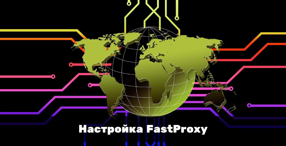 Настройка FastProxy