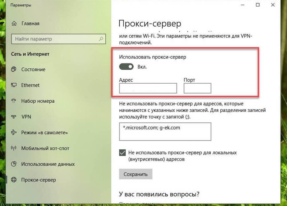 Настройка прокси сервера