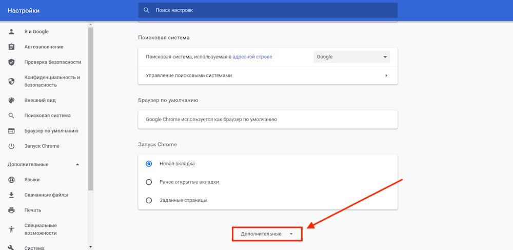 Как изменить прокси сервер в google chrome