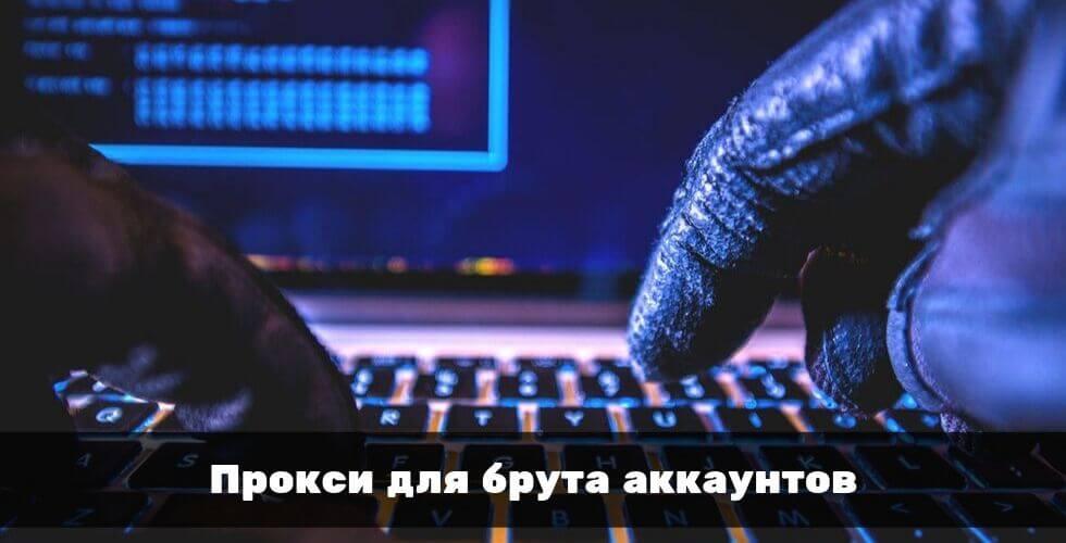 Прокси для брута аккаунтов